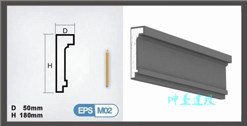 M-02型eps线条