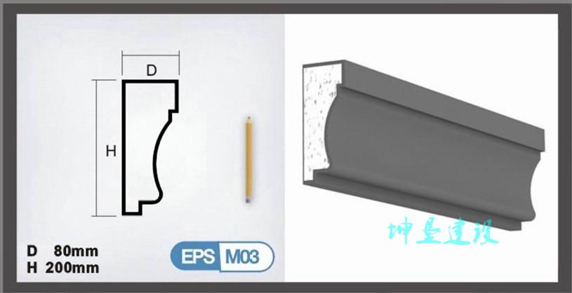 M-03型eps线条