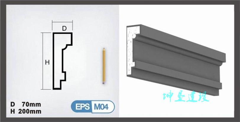 M-04型eps线条
