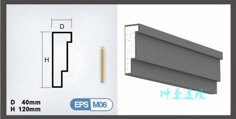 M-06型eps线条